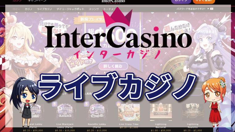 """<span class=""""title"""">インターカジノのライブカジノ全4種類のプロバイダを徹底調査!</span>"""
