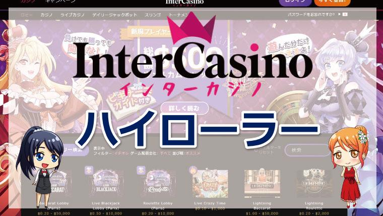 """<span class=""""title"""">インターカジノがハイローラーに最も快適なオンラインカジノである理由</span>"""