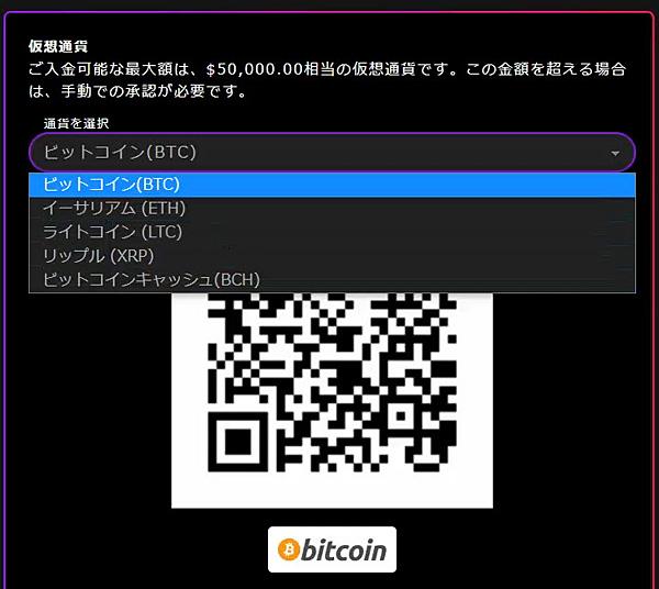 インターカジノ_ビットコイン1