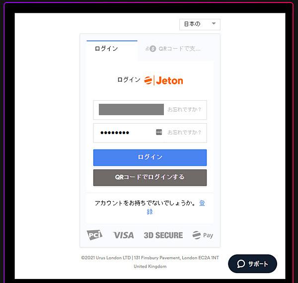 インターカジノ_jeton2