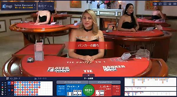 インターカジノ_サルサバカラ1