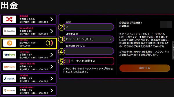インターカジノ_出金ビットコイン1