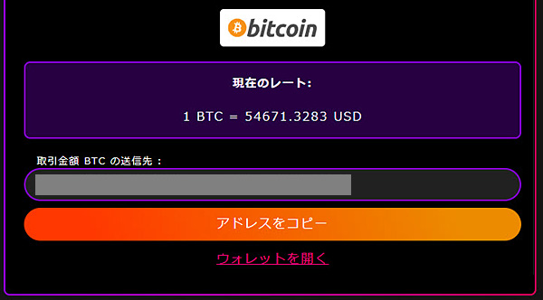 インターカジノ_ビットコイン2修正