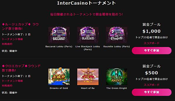 インターカジノ_トーナメント