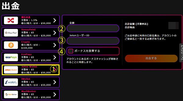 インターカジノ_出金ジェットオン1