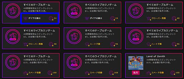 インターカジノ_アイテム【例】