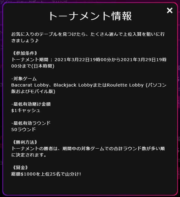 インターカジノ_トーナメント情報2