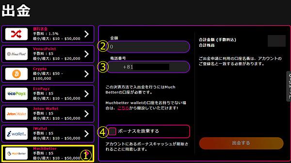 インターカジノ_出金マッチベター