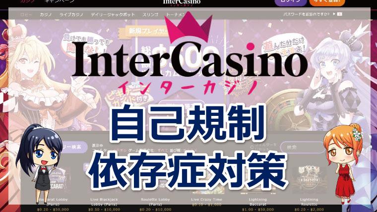 """<span class=""""title"""">インターカジノ自己規制・ギャンブル依存症対策</span>"""