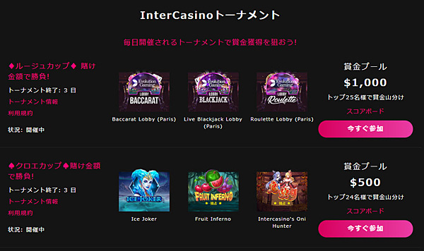 インターカジノ_トーナメント案内